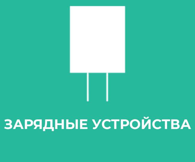 borofone category chargers ru