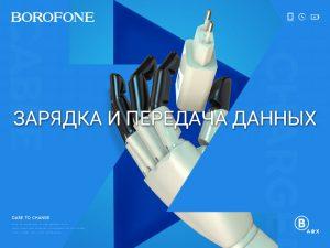 BOROFONE зарядные адаптеры серии A и кабели серии X