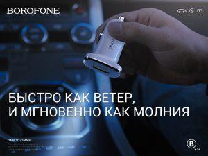 Автомобильные зарядные устройства Borofone серии Z
