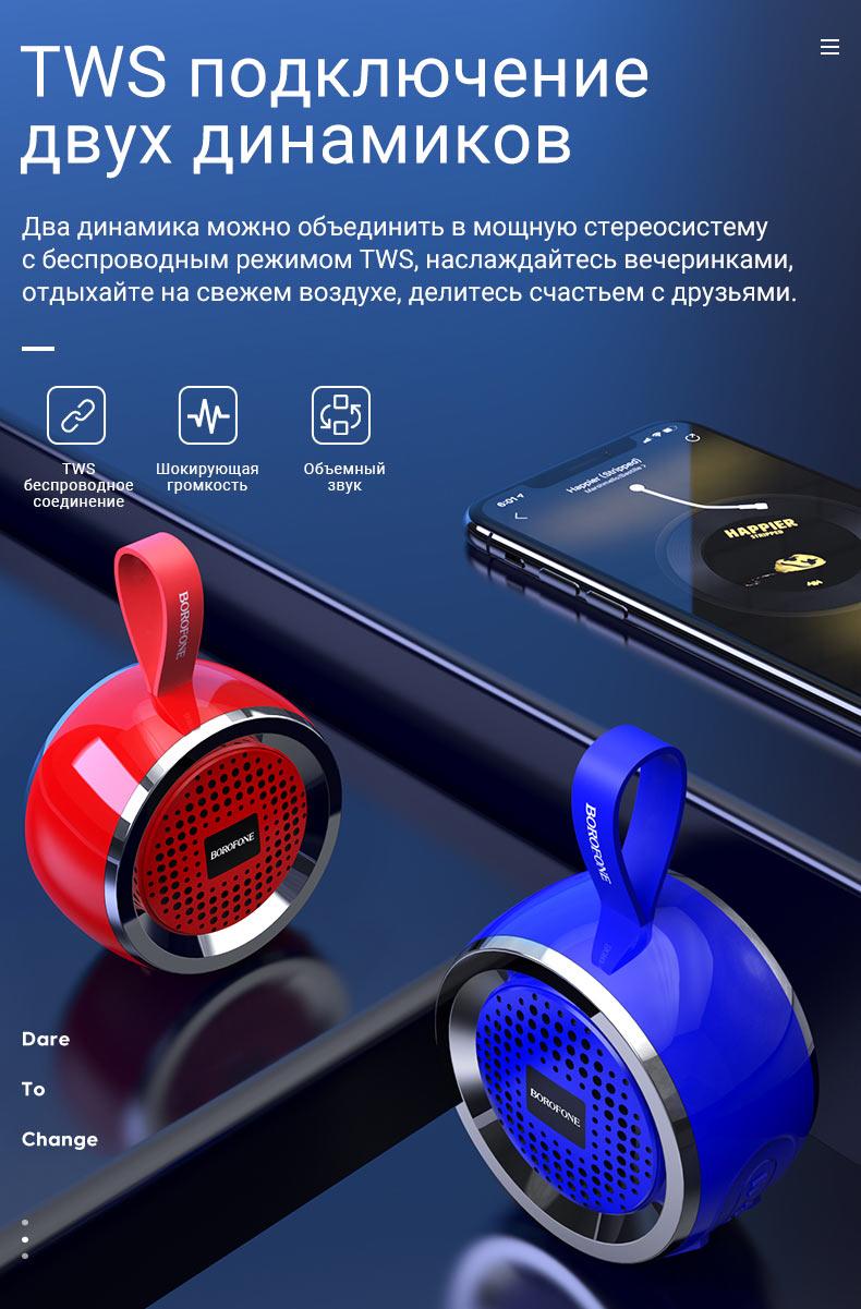 borofone br2 aurora sports wireless speaker connection ru