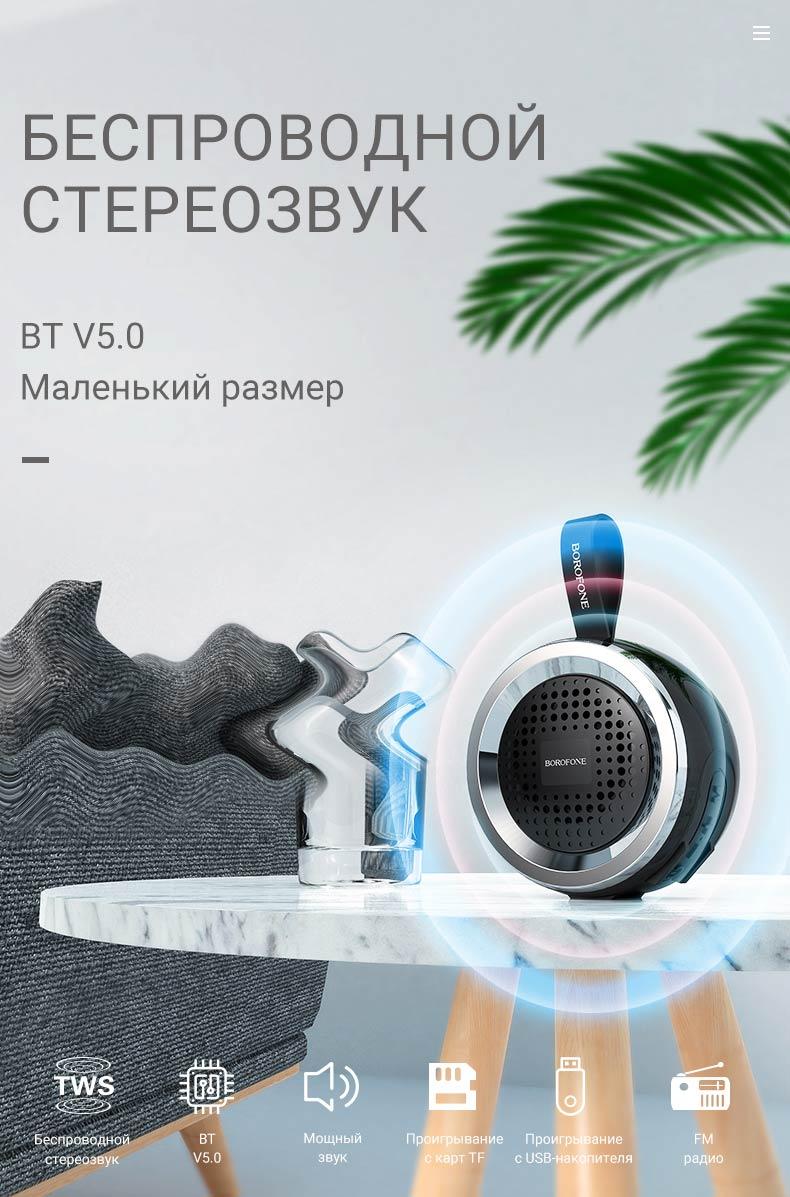 borofone br2 aurora sports wireless speaker features ru