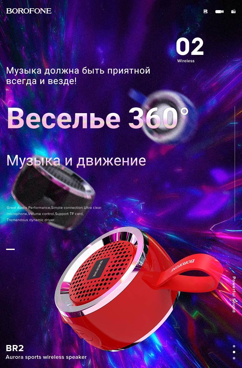 borofone br2 aurora sports wireless speaker music ru
