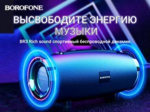 BOROFONE BR3 Rich sound беспроводная колонка