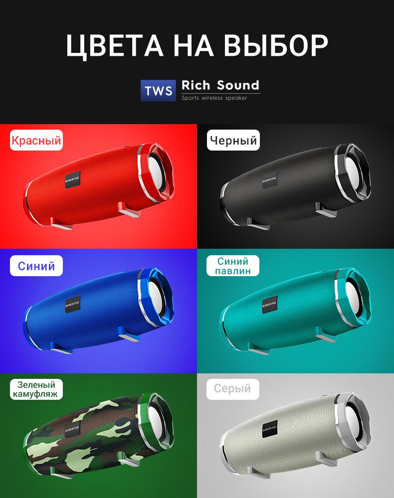 borofone br3 rich sound sports wireless speaker colors ru