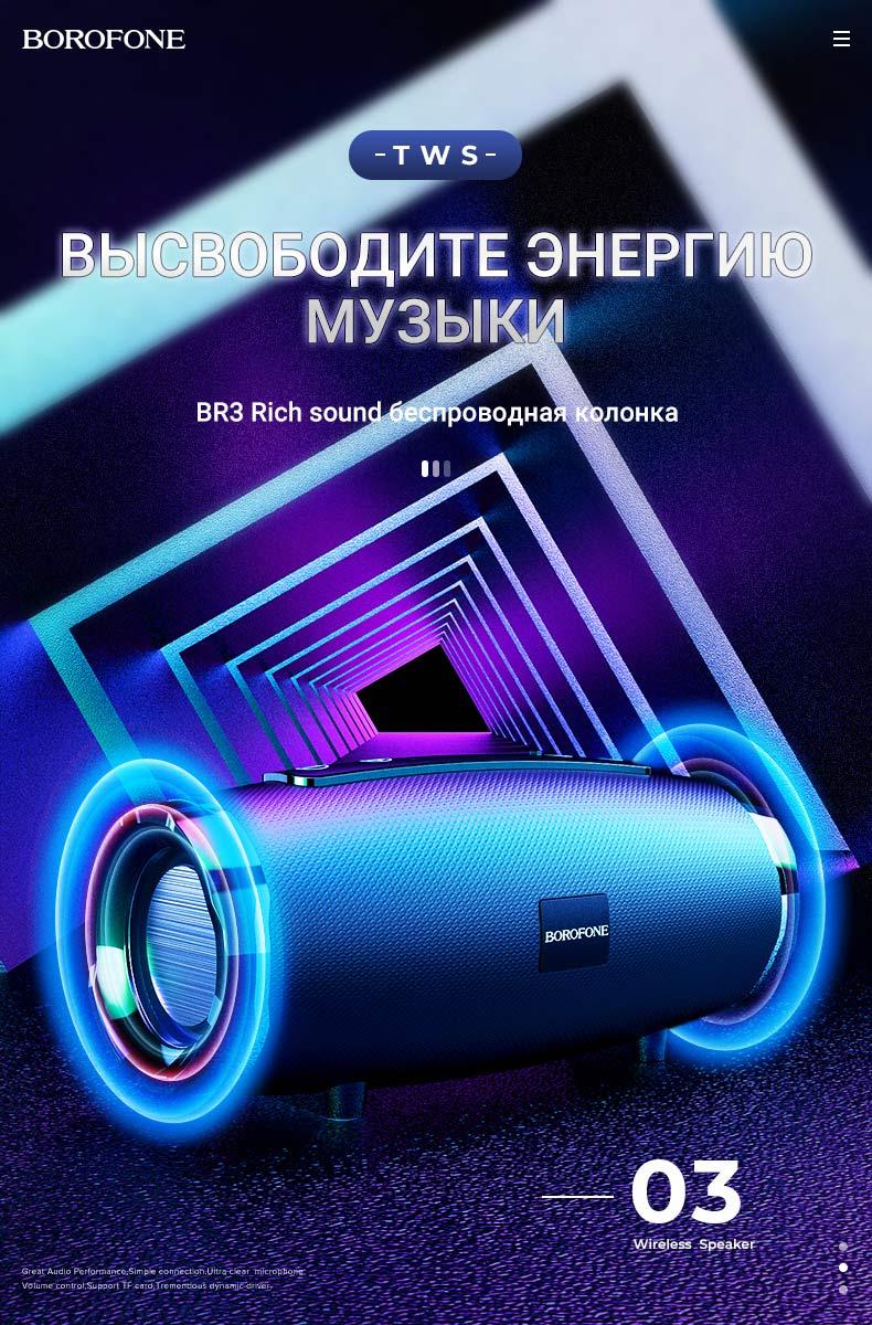 borofone br3 rich sound sports wireless speaker energy ru