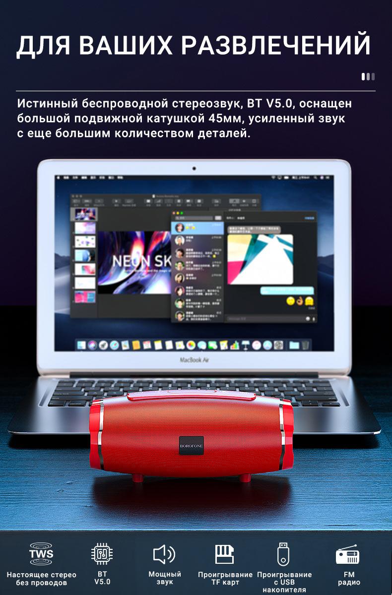 borofone br3 rich sound sports wireless speaker features ru