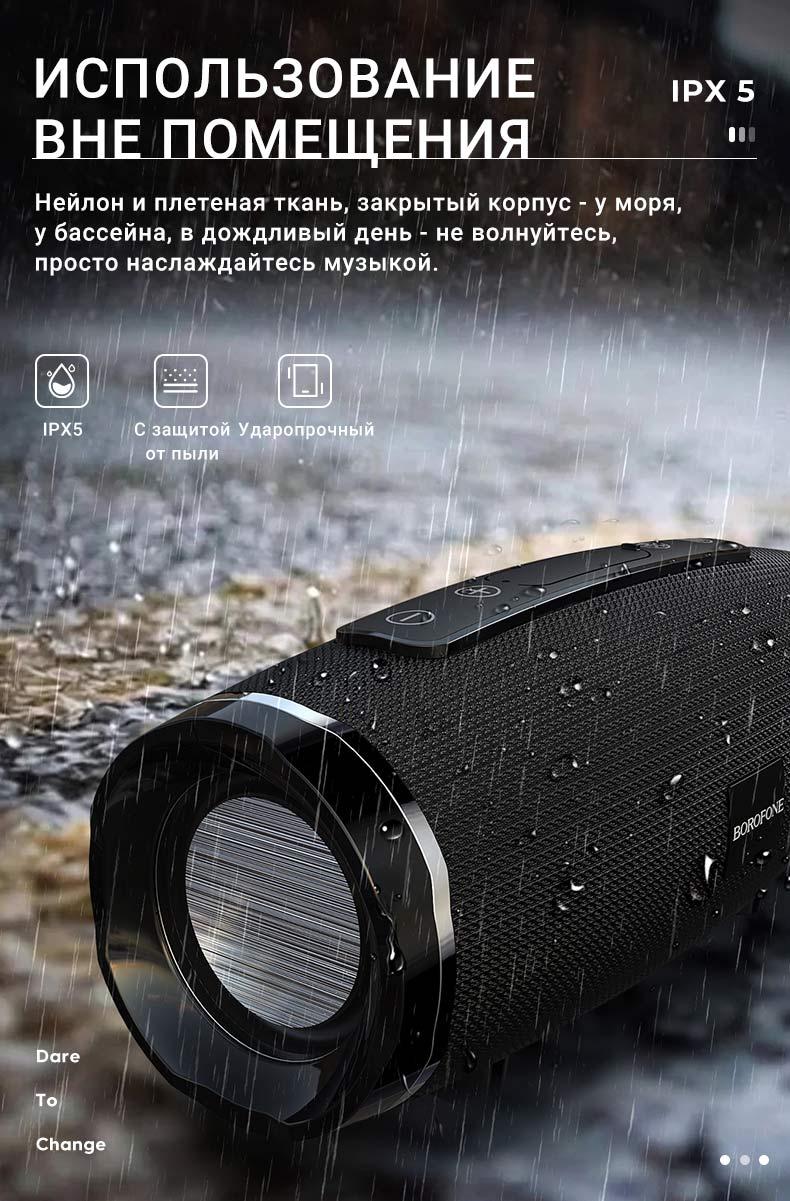 borofone br3 rich sound sports wireless speaker outdoor ru