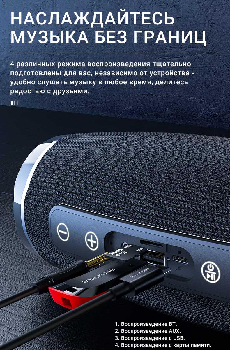 borofone br3 rich sound sports wireless speaker playback ru