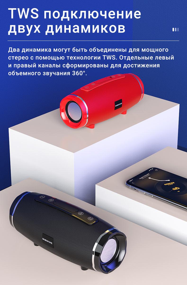borofone br3 rich sound sports wireless speaker tws ru