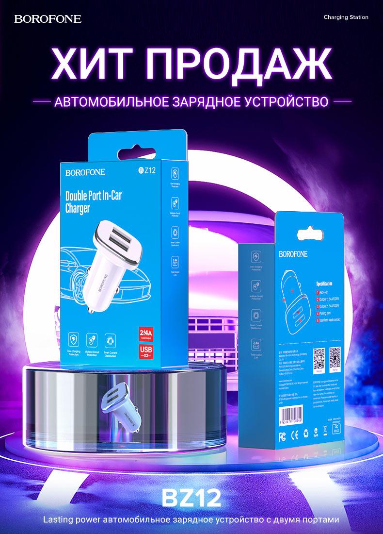 borofone news bestselling car chargers z series bz12 ru