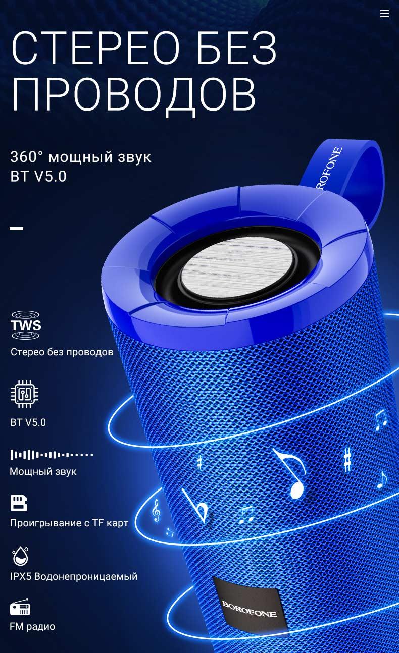 borofone news br1 beyond sportive wireless speaker stereo ru