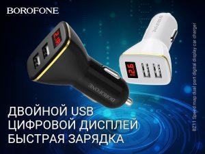 BOROFONE BZ11 Speed map автомобильное зарядное устройство