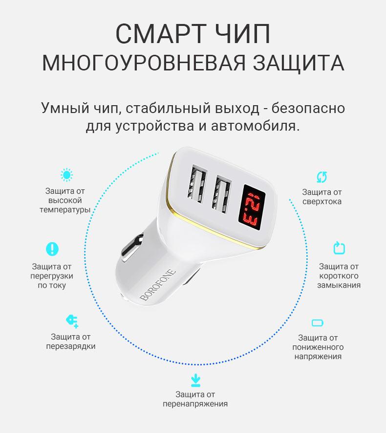 borofone news bz11 speed map автомобильное зарядное устройство с двумя портами и цифровым дисплеем чип ru