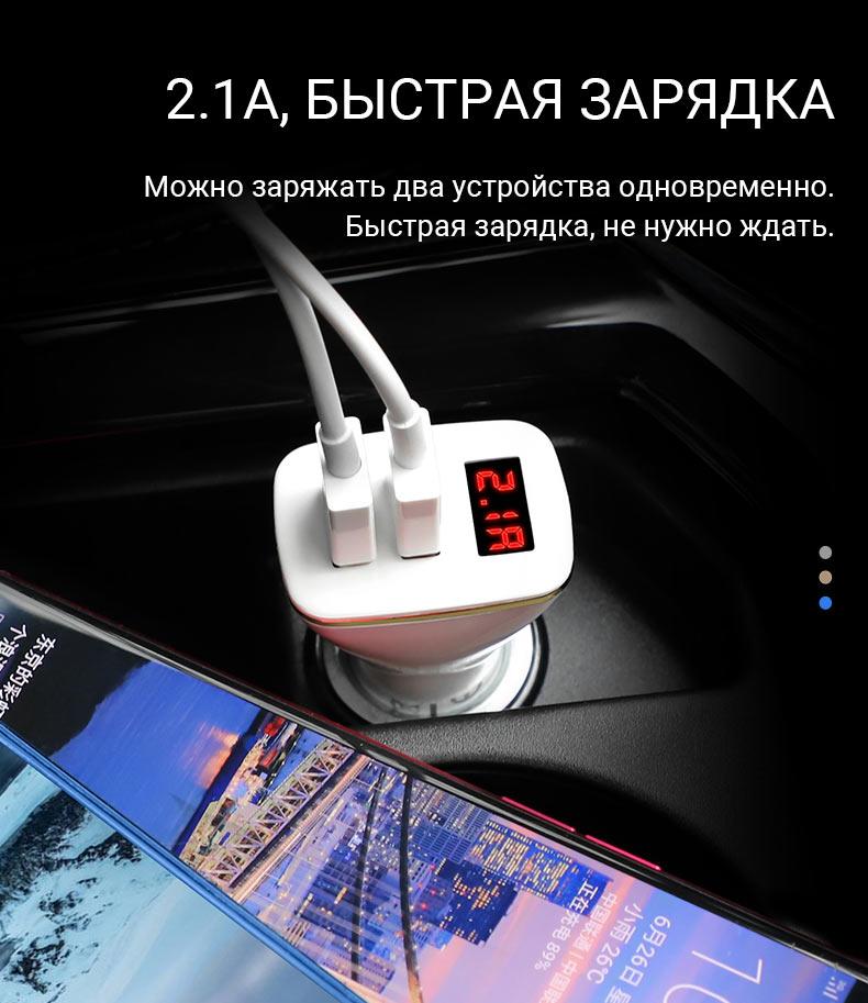 borofone news bz11 speed map автомобильное зарядное устройство с двумя портами и цифровым дисплеем быстрый ru