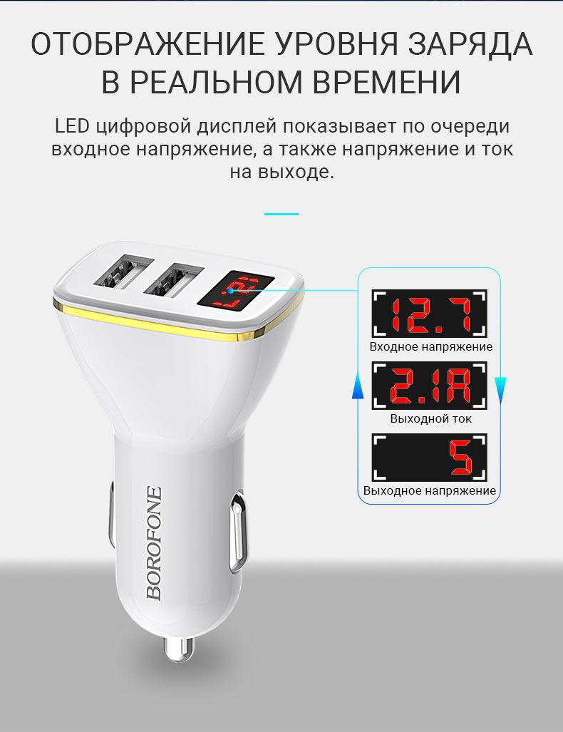 borofone news bz11 speed map автомобильное зарядное устройство с двумя портами и цифровым дисплеем led ru