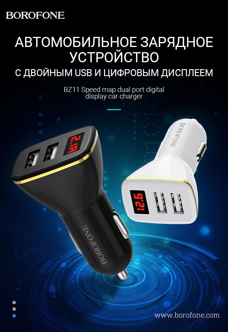 borofone news bz11 speed map автомобильное зарядное устройство с двумя портами и цифровым дисплеем ru