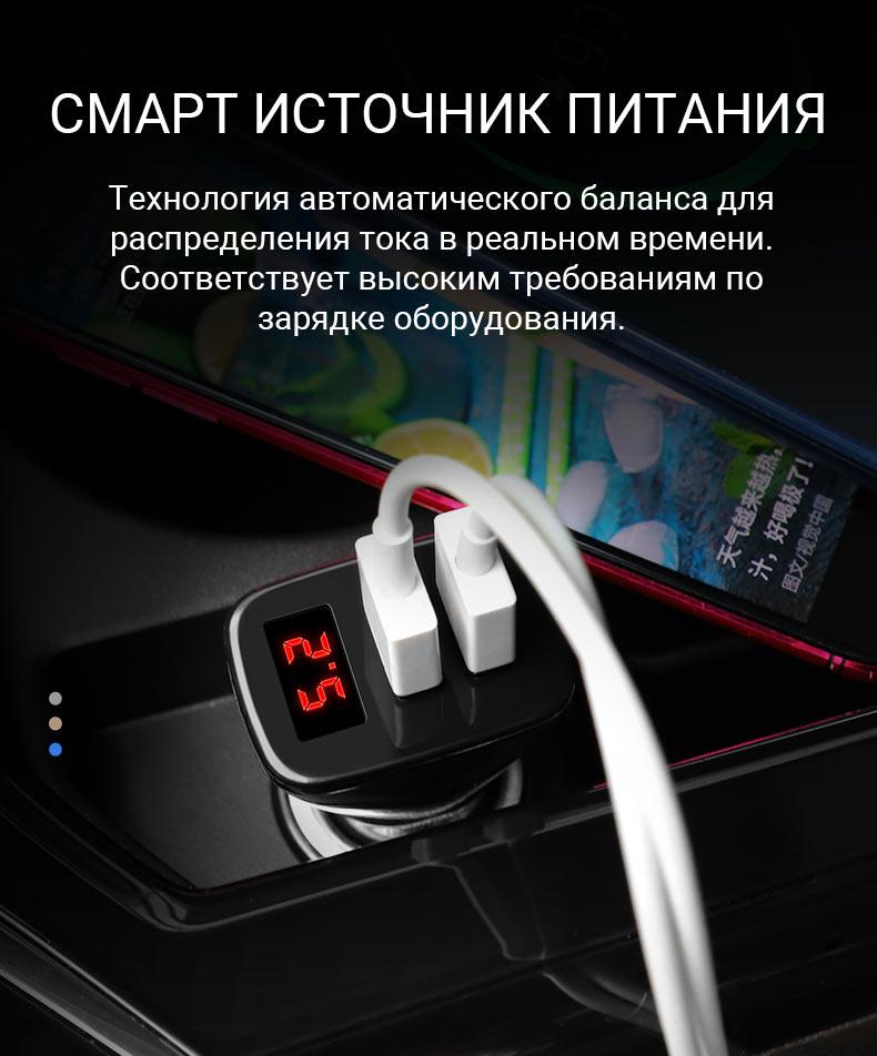 borofone news bz11 speed map автомобильное зарядное устройство с двумя портами и цифровым дисплеем смарт ru