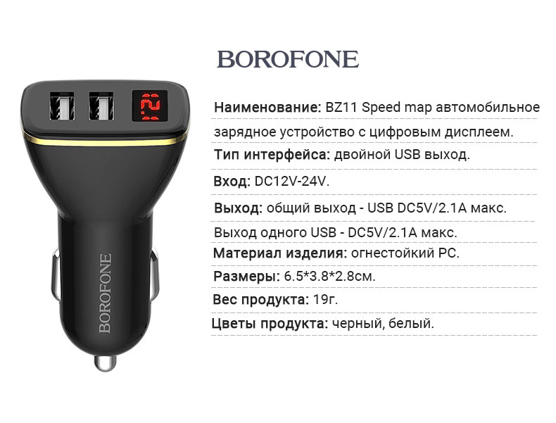 borofone news bz11 speed map автомобильное зарядное устройство с двумя портами и цифровым дисплеем характеристики ru