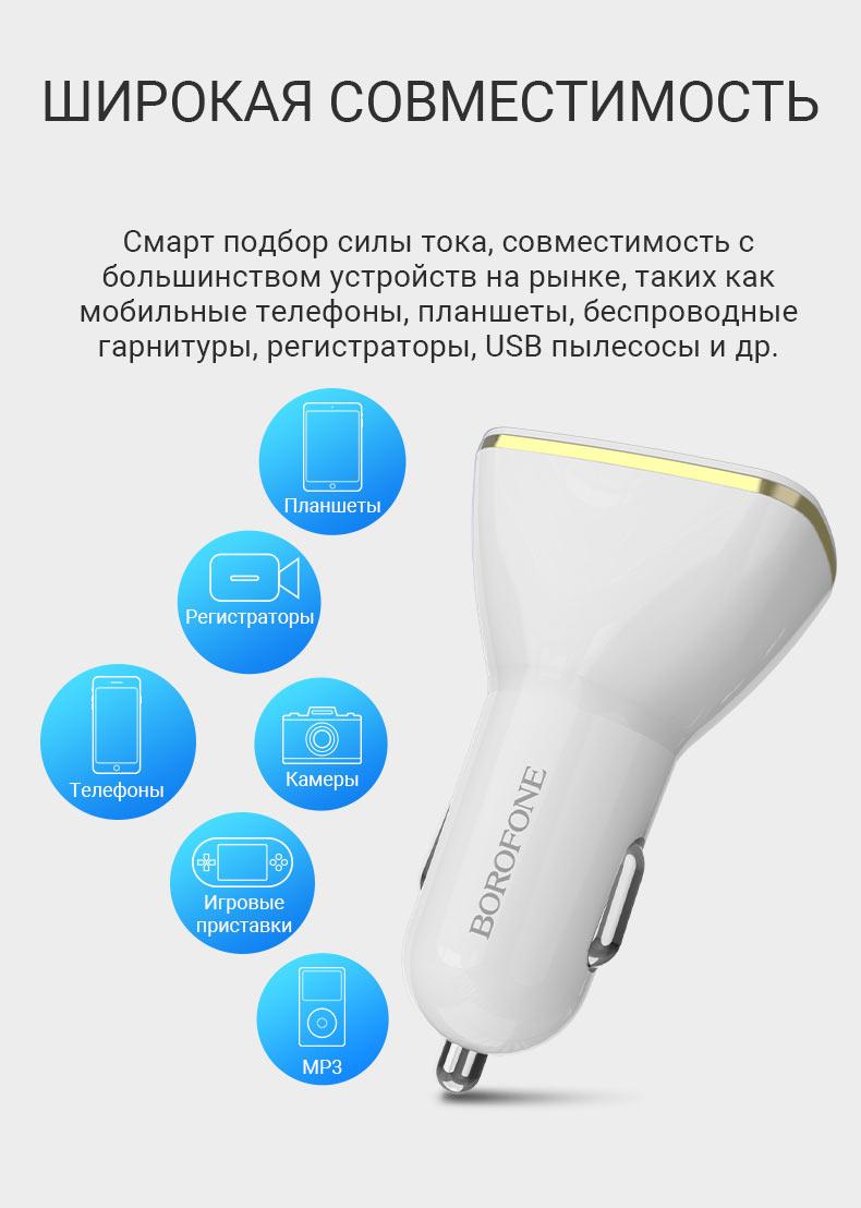 borofone news bz11 speed map автомобильное зарядное устройство с двумя портами и цифровым дисплеем поддержка ru
