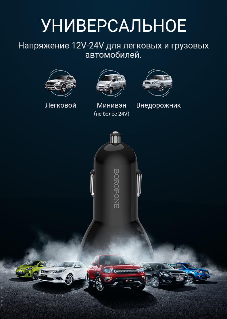 borofone news bz11 speed map автомобильное зарядное устройство с двумя портами и цифровым дисплеем универсальный ru