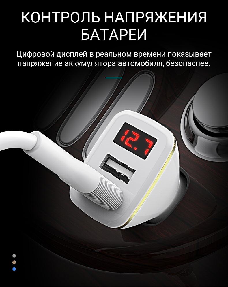 borofone news bz11 speed map автомобильное зарядное устройство с двумя портами и цифровым дисплеем вольтаж ru