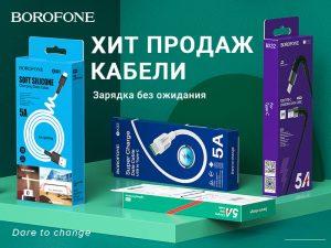 Read more about the article BOROFONE Коллекция кабелей X серии