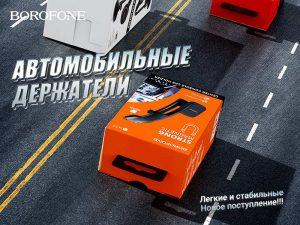 BOROFONE Автомобильные держатели серии H