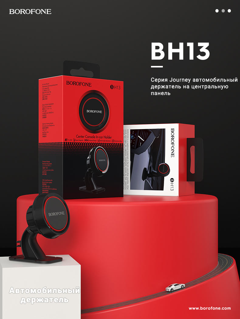 borofone news in car chargers h series bh13 ru