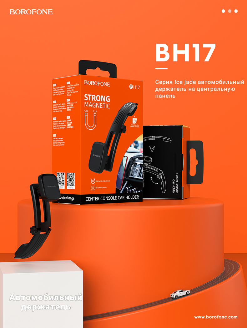 borofone news in car chargers h series bh17 ru