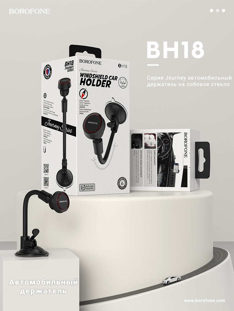 borofone news in car chargers h series bh18 ru