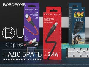 BOROFONE Коллекция кабелей U серии