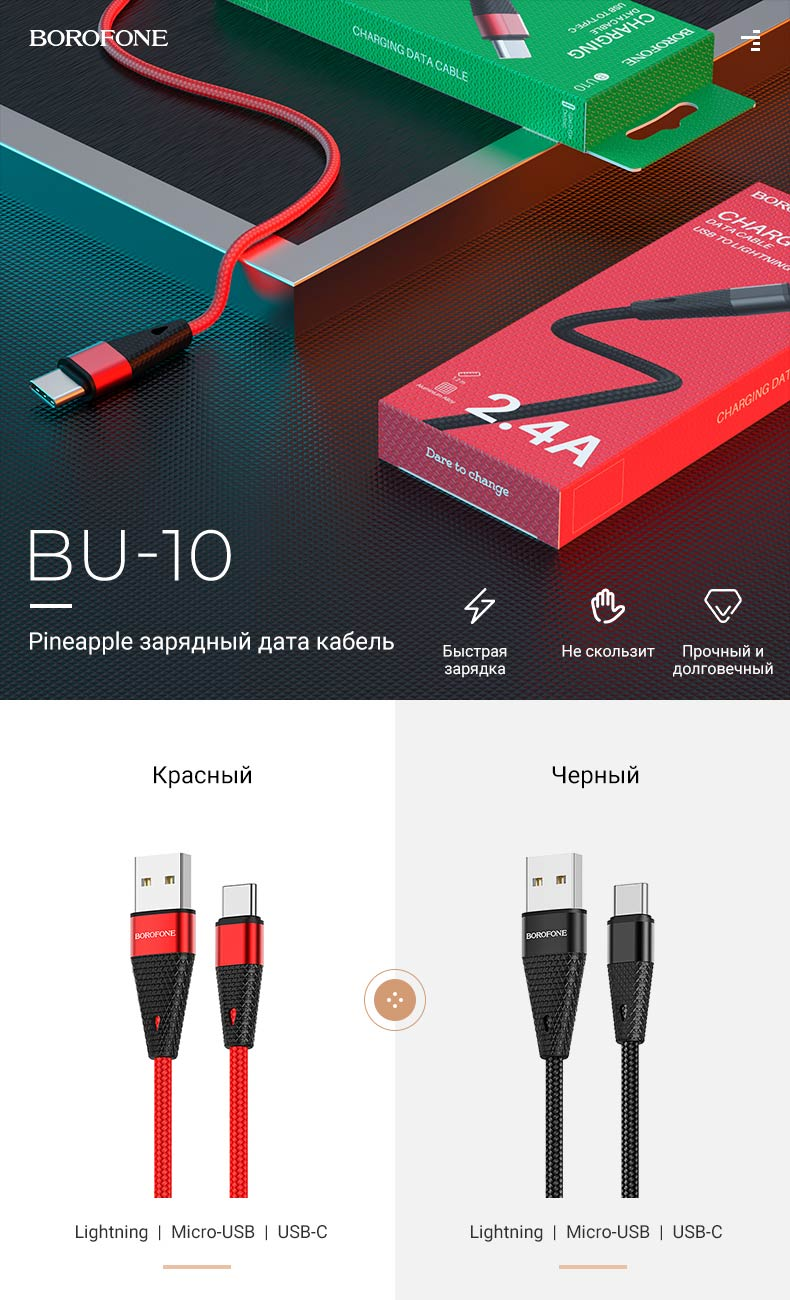 borofone news must have charging cables bu10 ru