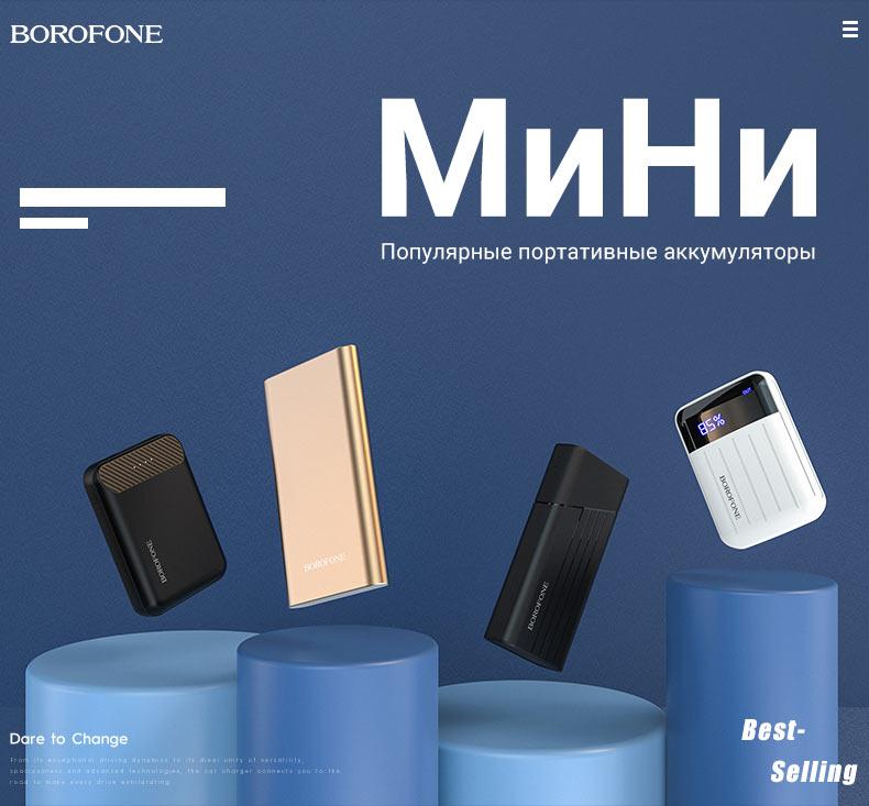 borofone news popular power banks t series ru
