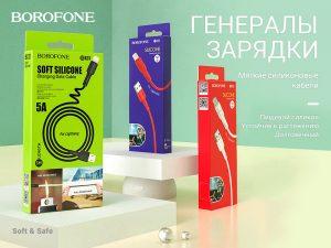 BOROFONE Коллекция силиконовых кабелей