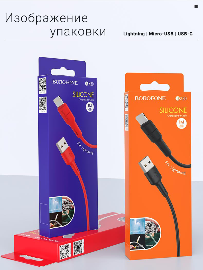 borofone news soft silicone cables bx30 packages ru
