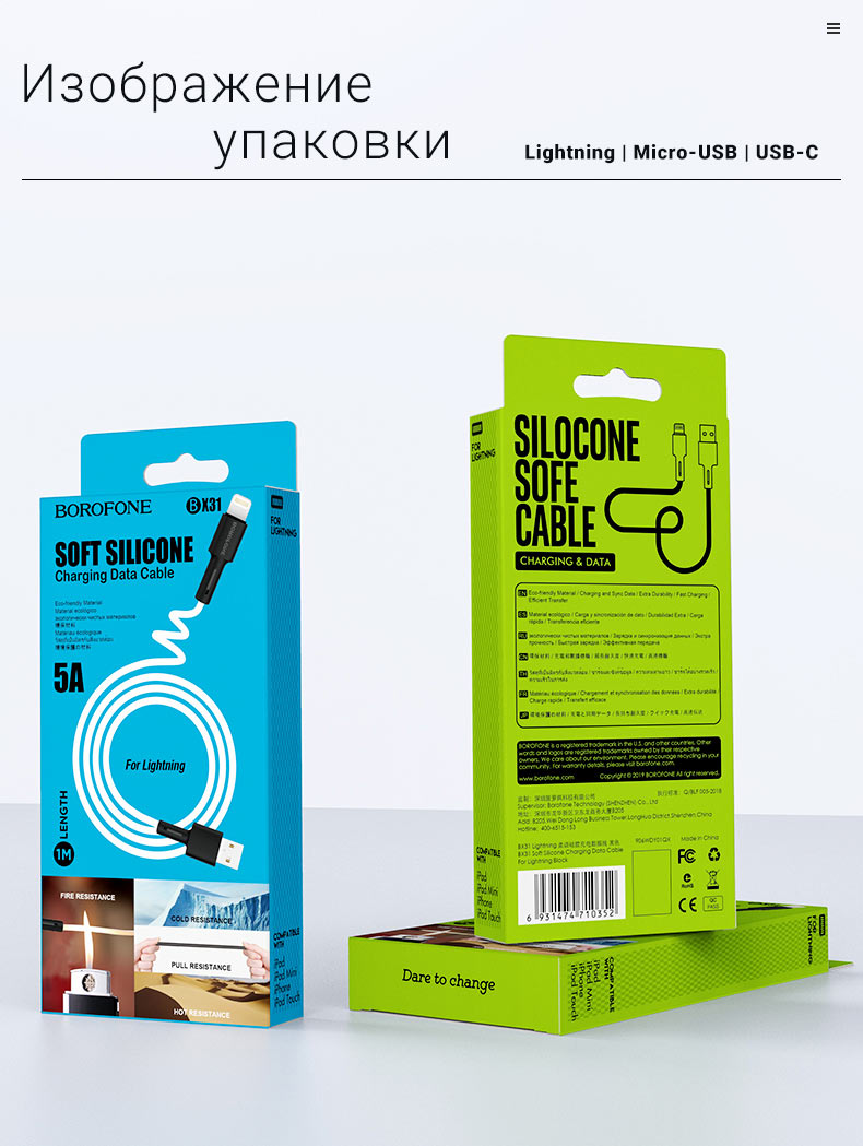 borofone news soft silicone cables bx31 packages ru