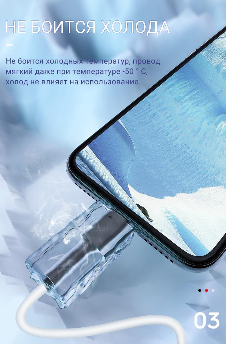 borofone news soft silicone cables cold ru