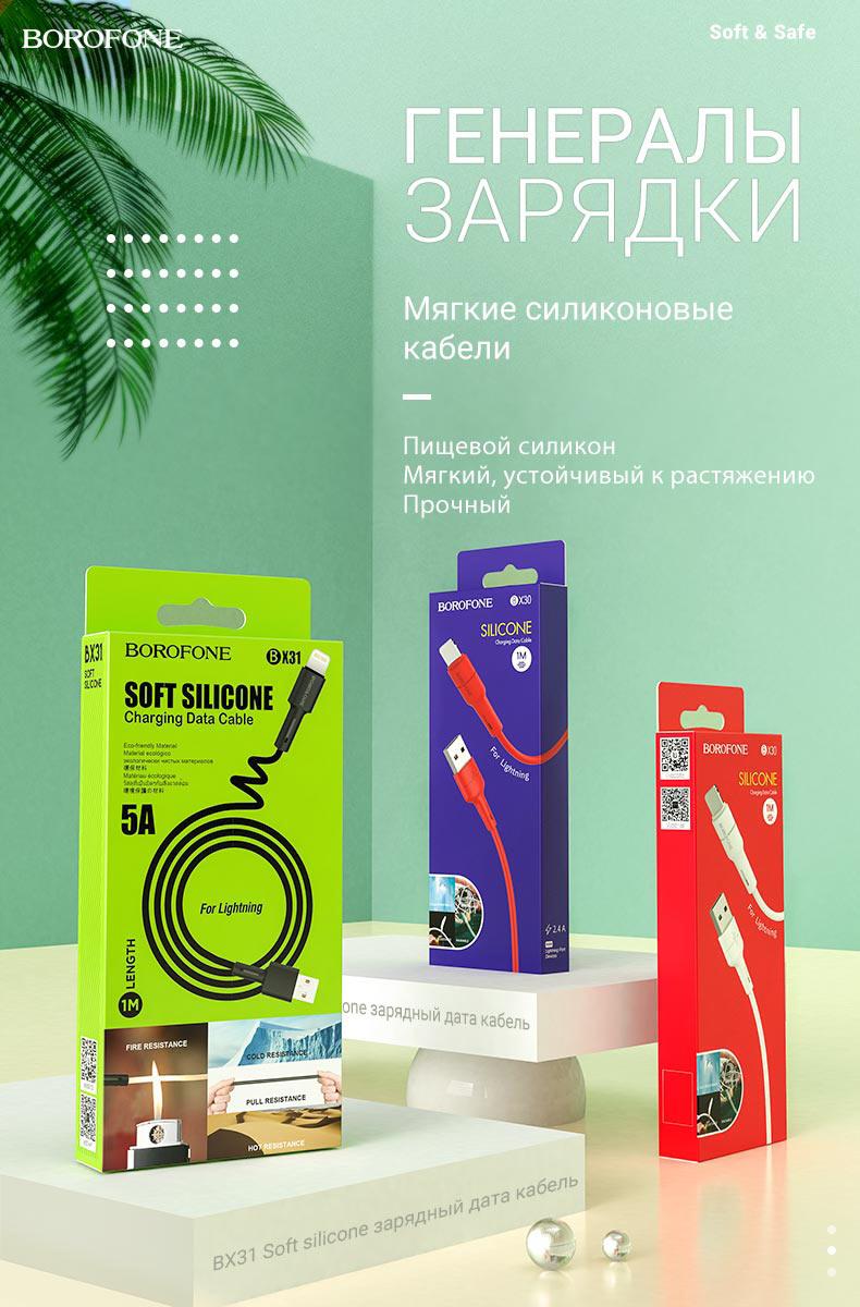 borofone news soft silicone cables ru