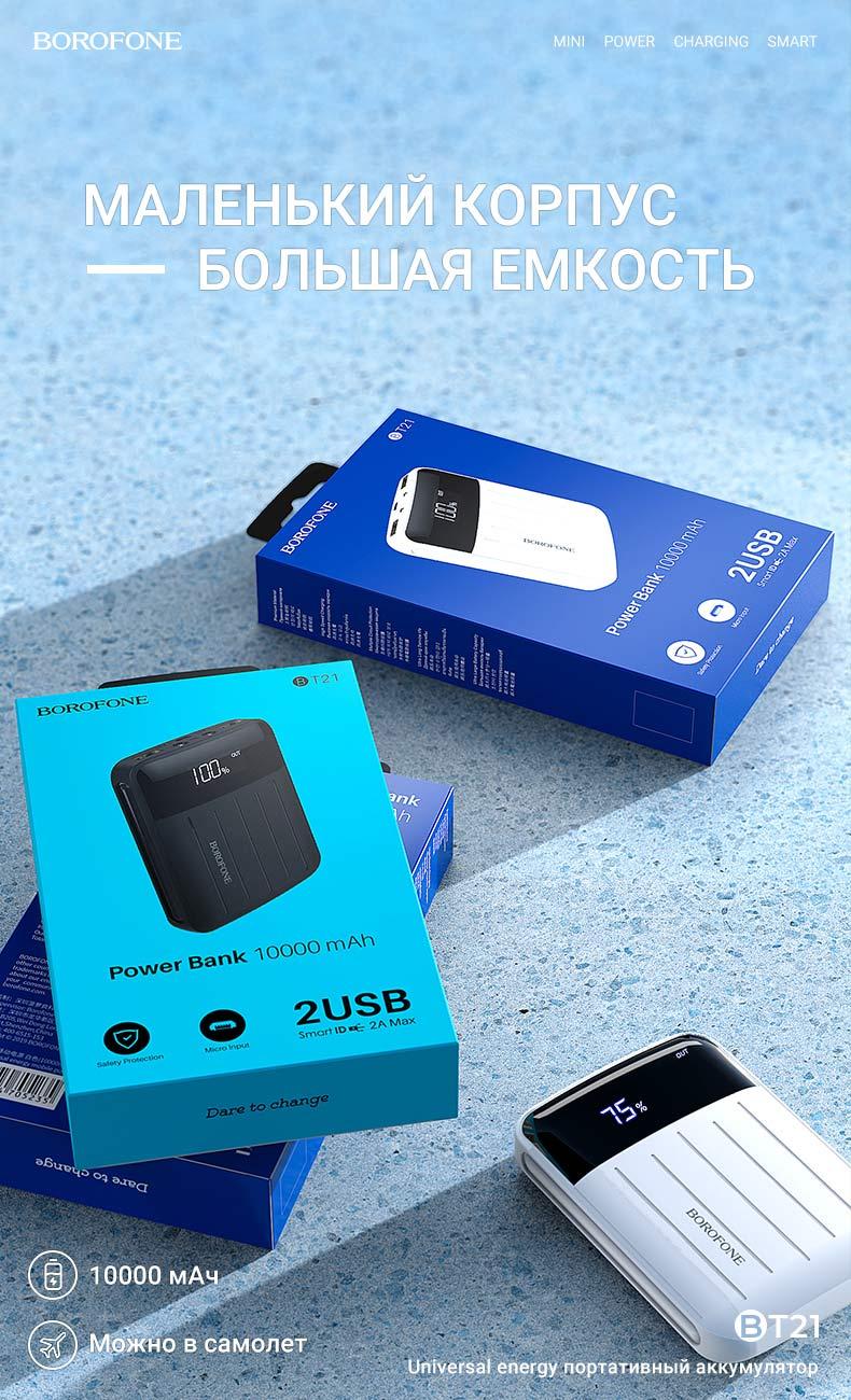 borofone news t series mobile power bank bt21 ru