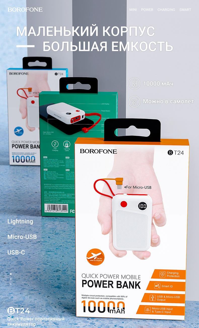 borofone news t series mobile power bank bt24 ru