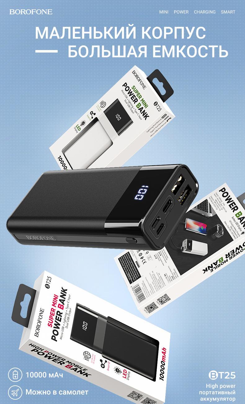 borofone news t series mobile power bank bt25 ru