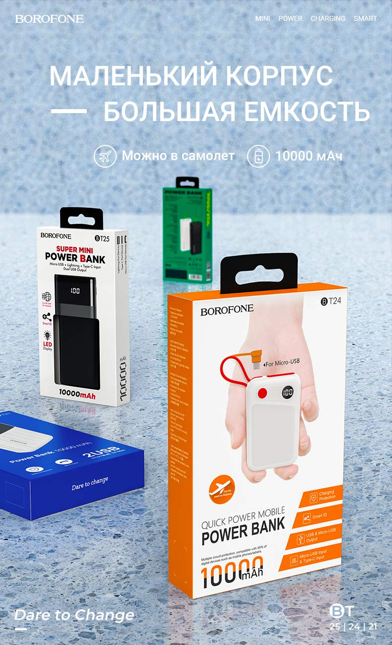 borofone news t series mobile power bank ru