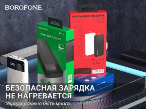 Портативные аккумуляторы BOROFONE серия T