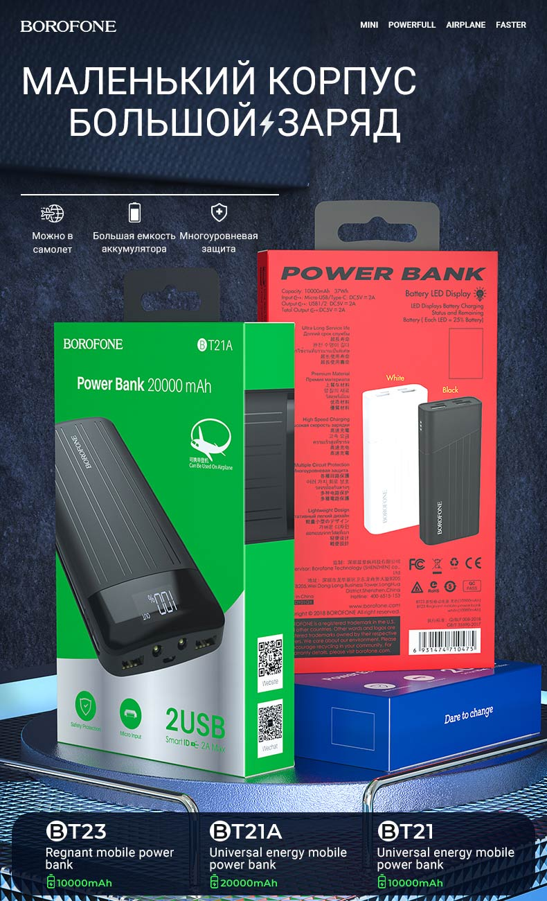 borofone news t series power bank ru