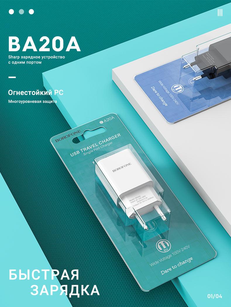 borofone news wall chargers a series ba20a ru