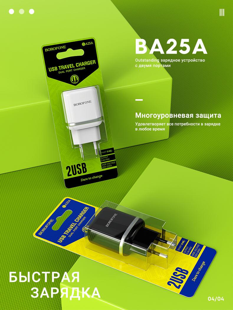 borofone news wall chargers a series ba25a ru
