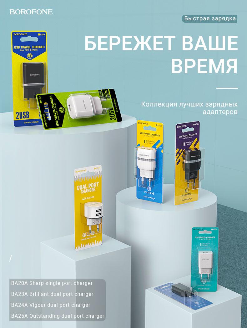 borofone news wall chargers a series ru