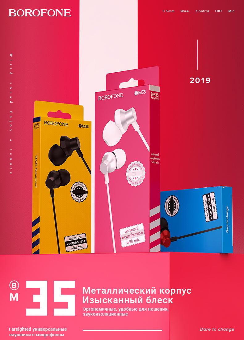 borofone news wired earphones m series bm35 ru
