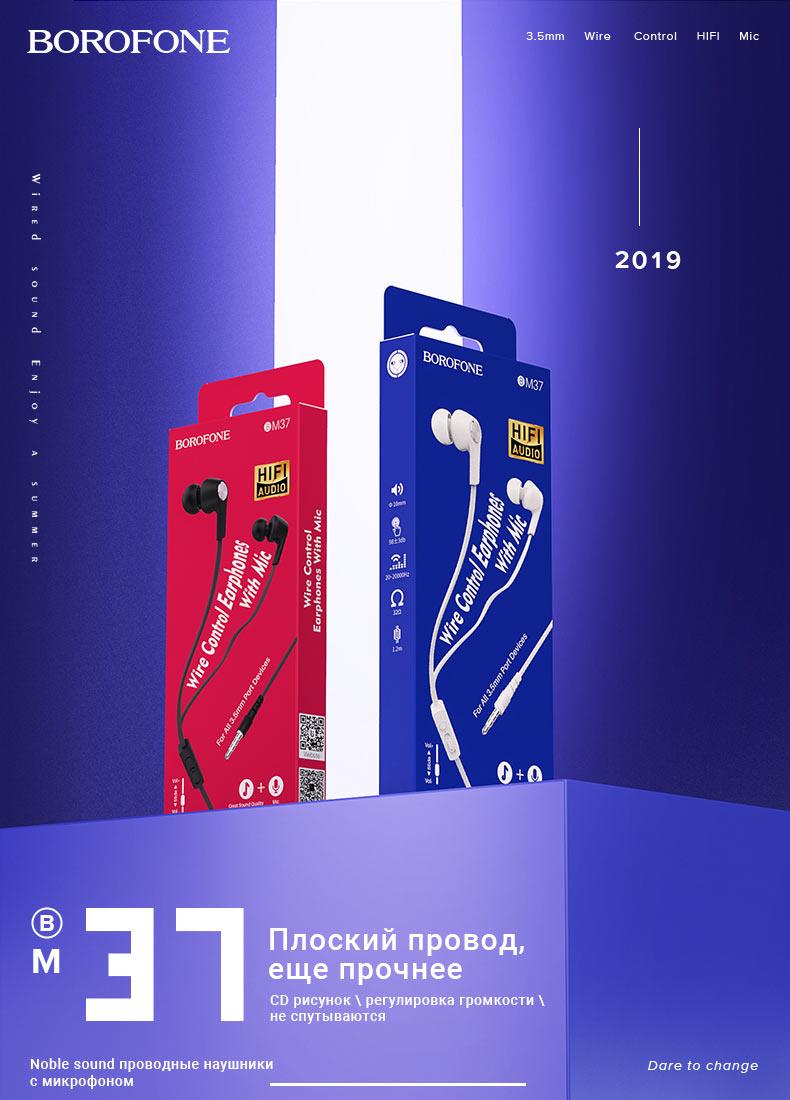 borofone news wired earphones m series bm37 ru
