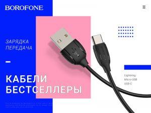 BOROFONE Коллекция USB кабелей серии X
